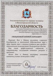 Уполномоченный по правам человека вручила благодарности коллективу нижегородской областной региональной общественной организации инвалидов «Инватур»
