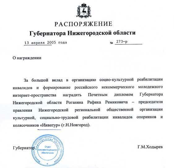 распоряжения губернатора ульяновской области