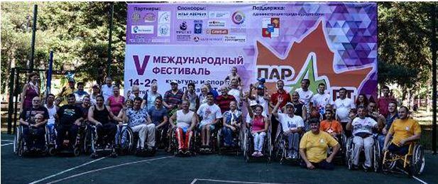 V Международный фестиваль спорта ПараАрт