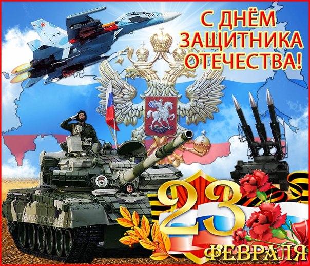 Поздравления смс короткие с днем защитника отечества