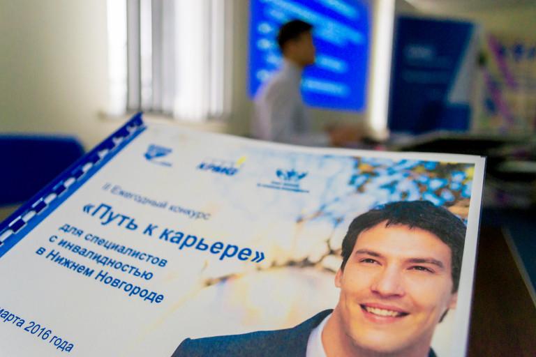 В Нижнем Новгороде прошел финал конкурса «Путь к карьере 2016» среди молодых людей с инвалидностью