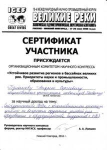 СертифБулановННГАСУ