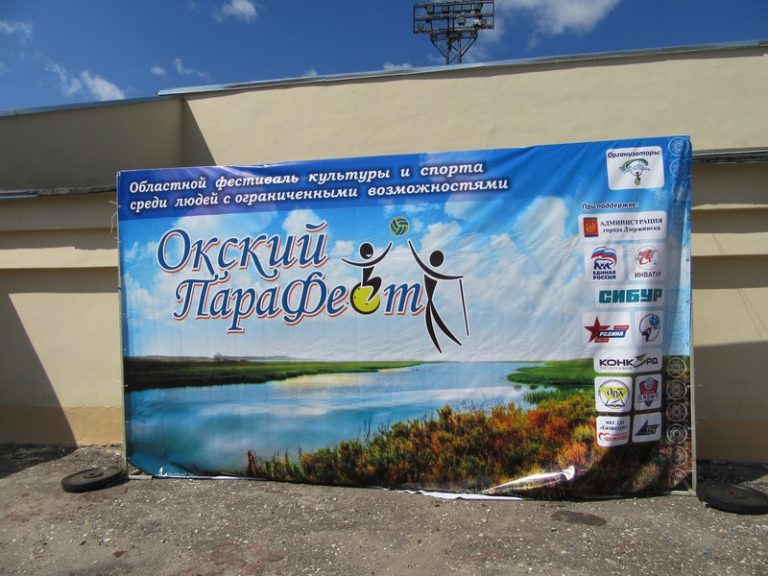 В Дзержинске 23 июня 2016 года состоялся Первый областной фестиваль культуры и спорта среди людей с ограниченными возможностями