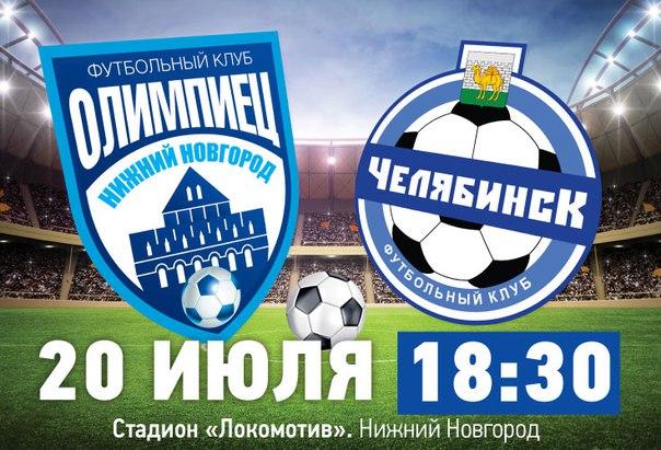 на стадионе «Локомотив» первый матч сезона. Для инвалидов, пенсионеров и школьников вход бесплатный.