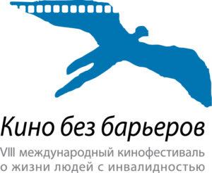 Кино без барьеров VIII международный кинофестиваль о жизни людей с инвалидностью  Вход свободный