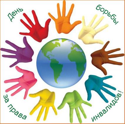 Международный день борьбы за права инвалидов