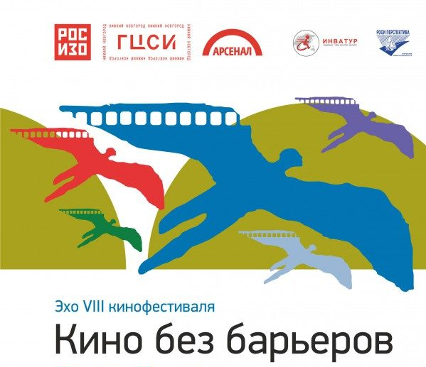 Фестиваль «Кино без барьеров»