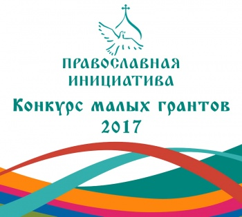Проект НРООИ «Инватур» стал победителем конкурса малых грантов «Православная инициатива»