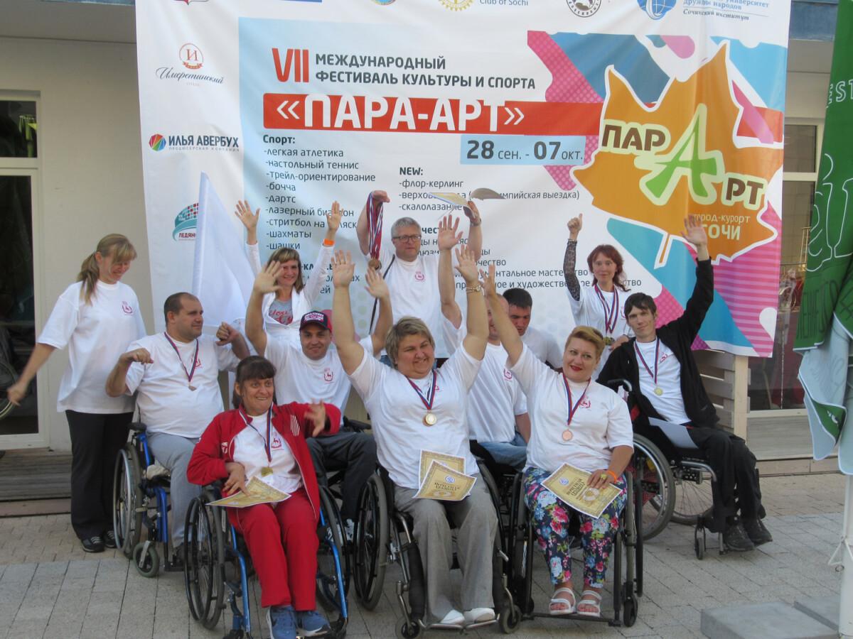 Завершился VII Международный Фестиваль культуры и спорта «Пара-Арт»
