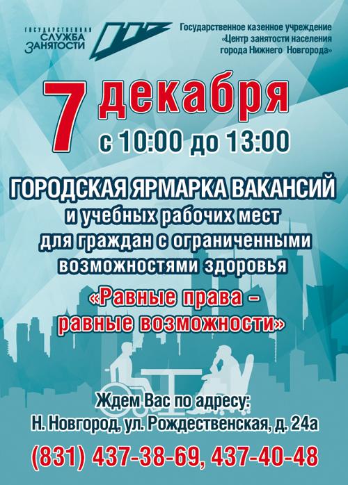 Центр занятости населения города Нижнего Новгорода