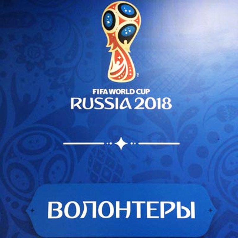 Набор волонтеров с инвалидностью на «ЧМ по футболу 2018»