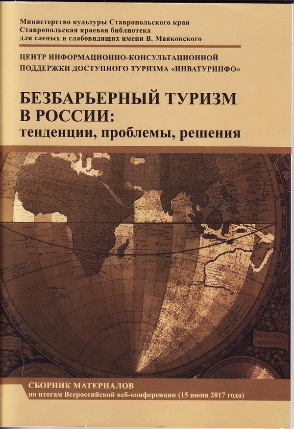 Безбарьерный туризм в России: тенденции, проблемы, решения