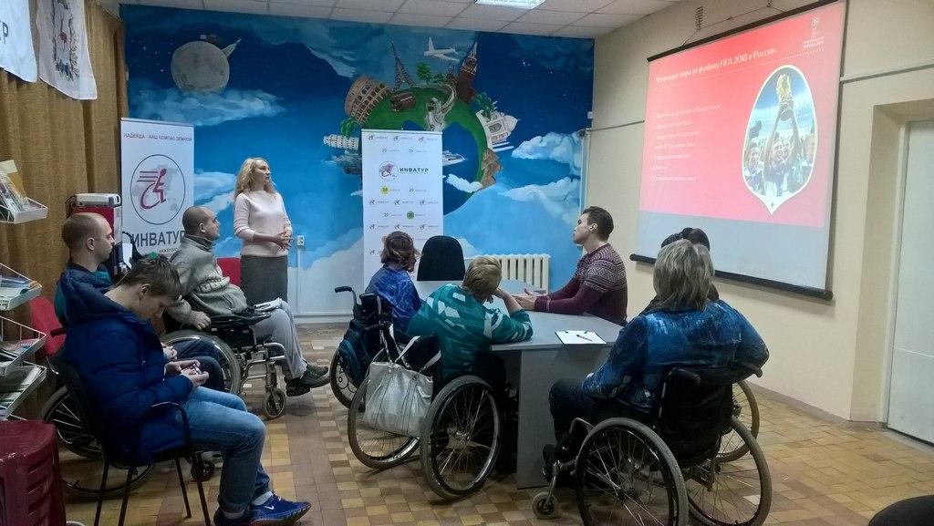 Обучающий семинар в преддверии Чемпионата мира по футболу FIFA 2018