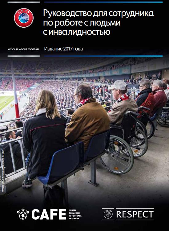 Руководство для сотрудника по работе с людьми с инвалидностью