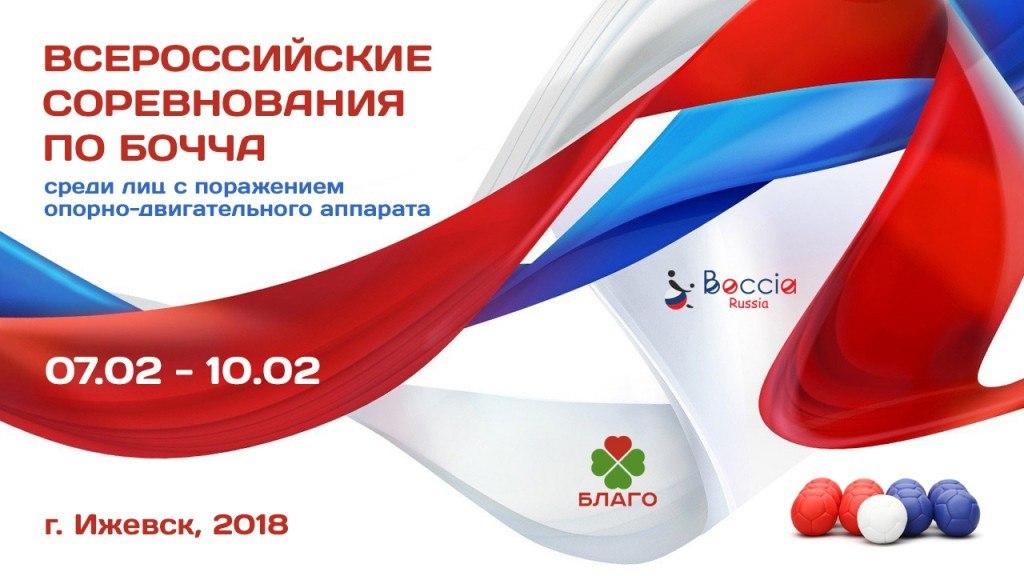 Всероссийские соревнования по бочча!