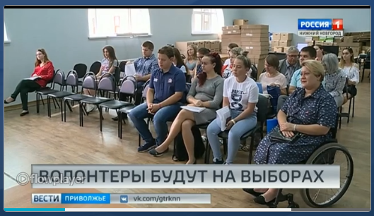 Впервые на выборах в Нижегородской области будут работать волонтеры
