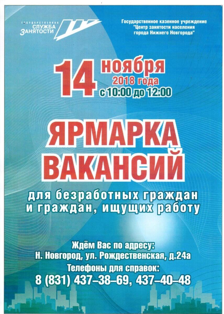 Ярмарка вакансий для безработных граждан пройдет 14 ноября