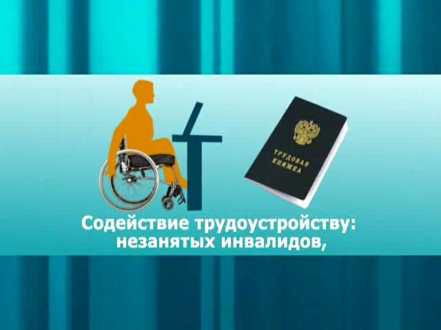 Изменения в сфере содействия занятости инвалидов с 1 января 2019 года