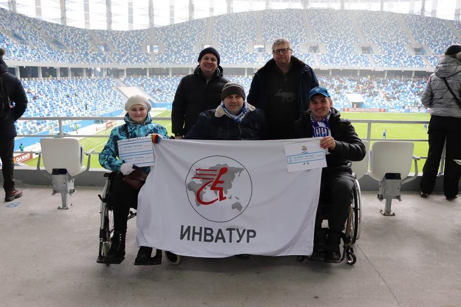 Футбол для всех, доступ для всех!