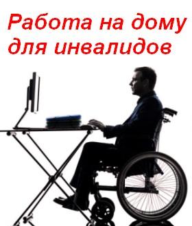 ВАКАНСИЯ ДЛЯ ЛЮДЕЙ С ИНВАЛИДНОСТЬЮ!
