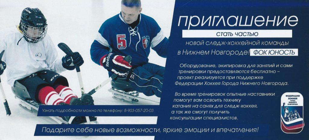 Слэдж-хоккей в Нижнем Новгороде
