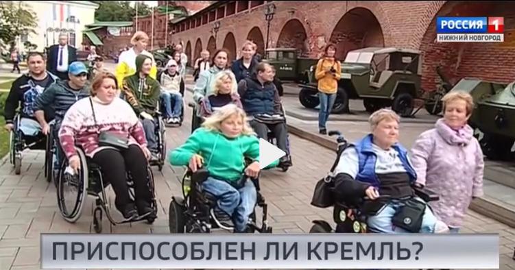 Колясочники и маломобильные граждане оценили Нижегородский Кремль