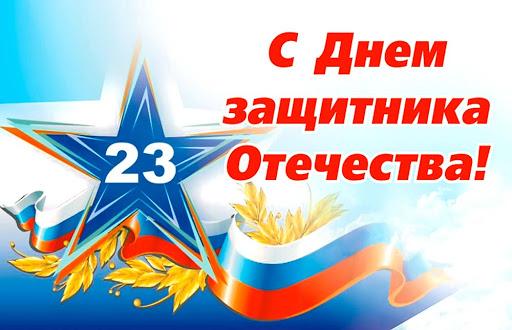 С 23 Февраля, с Днем защитника Отечества!