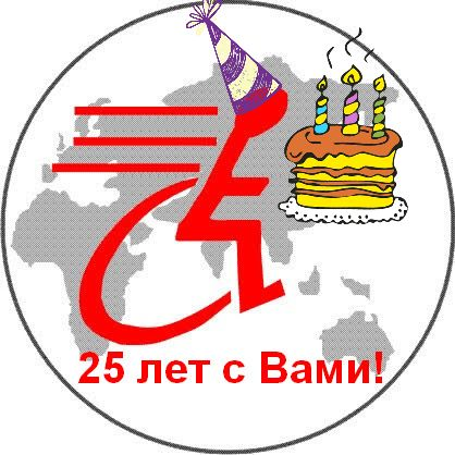 ИНВАТУР — Нам 25 лет!